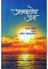Aatmakathecha Ansh - आत्मकथेचा अंश