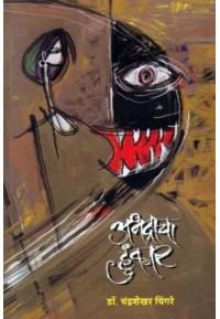 Abhadracha Hunkar - अभद्राचा हुंकार
