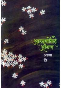 Athavanitale Angan - आठवणीतले आंगण