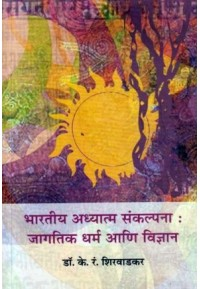 Bharatiya Adhyatma Sankalpana Jagatika Dharma Ani Vidnyan - भारतीय अध्यात्म संकल्पना जगतिक धर्म अनी विज्ञान