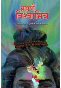 Brahmarshi Vishwamitra - ब्रह्मर्षी विश्वामित्र