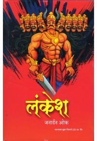 Lankesh - लंकेश