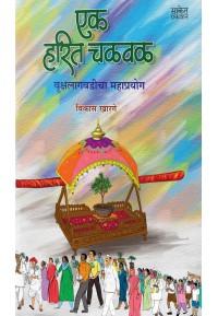 Ek Harit Chalval - एक हरित चळवळ