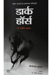 Dark Horse : Ek Akathit Kahani - डार्क घोडा: एक अकथित कहाणी