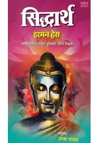 Siddhartha - सिद्धार्थ