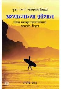 Adhyatmachya Shodhat - अध्यात्माच्या शोधात