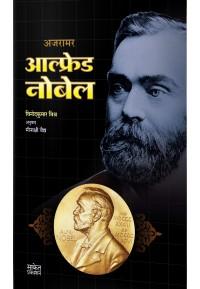 Alfred Nobel - अल्फ्रेड नोबेल