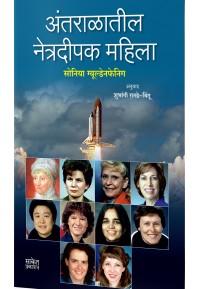 Antaralatil Netradeepak Mahila - अंतराळातिल नेत्रदीपक महिला