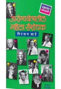 Arogyakshetratil Mahila Sanshodhak - आरोग्यक्षेत्रील महिला संशोधक