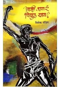 Amhi Kai Ra Chikhul Khava - आम्ही काय रं चिखुल खावा