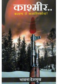 Kashmir - काश्मीर