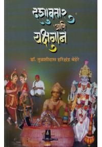 Dashavtar Ani Yakshagaan - दशावतार आणि यक्षगान