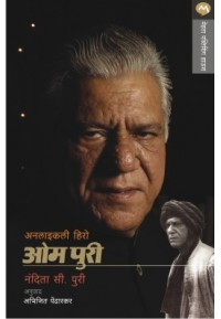 Unlikely Hero Om Puri