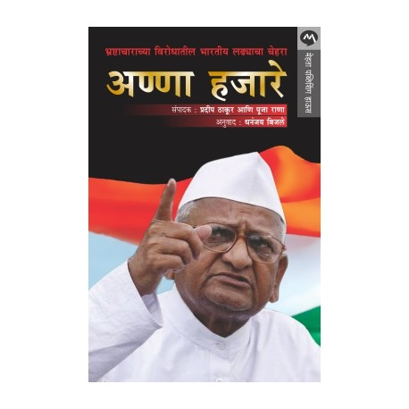 Anna Hazare Bhrashtacharachya Virodhatil Bhartiya Ladhyacha Chehra