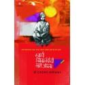 Swami Vivekanandanchi Khari Olhak - स्वामी विवेकानंदांची खरी ओळख