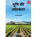 Bhumi Ki Urvarakta - भूमि की उर्वरकता