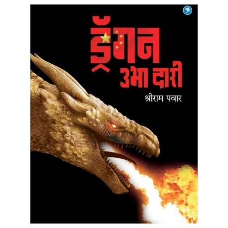 Dragon Ubha Dari - ड्रॅगन उभा दारी