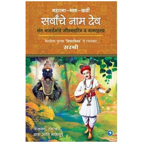 Mahatma Bhakta Kavi Sarvancha Naamdeo - महात्मा भक्त कवी सर्वांचा नामदेव