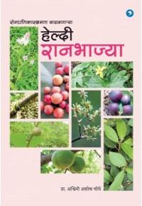 Healthy Raanbhajya - हेल्दी रानभाज्या