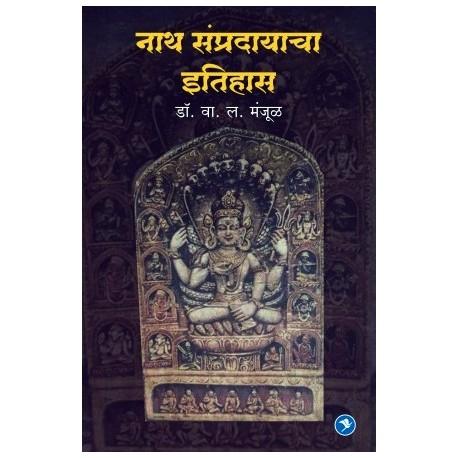 Nath Sampradayacha Itihas - नाथ संप्रदायाचा इतिहास