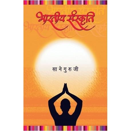 Bharatiya Sanskruti - भारतीय संस्कृती