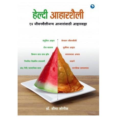 Healthy Aaharshaili - हेल्दी आहारशैली