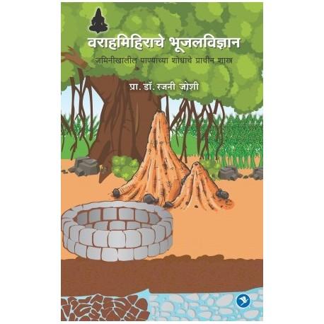 Varahamihirache Bhujal Vidhnyan - वराहमिहिराचे भुजल विधान