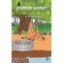 Varahamihirache Bhujal Vidhnyan - वराहमिहिराचे भुजल विज्ञान