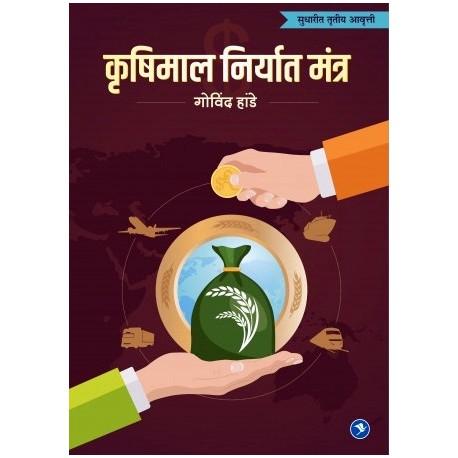 Krushimal Niryat Tantra - कृषिमाल निर्यात तंत्र