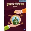Krushimal Niryat Mantra - कृषिमाल निर्यात मंत्र