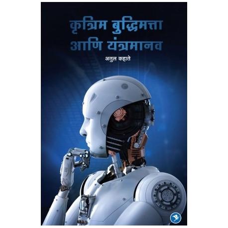 Krutrim Budhimatta aani Yantra Manav - कृत्रिम बुद्धिमत्ता आनी यंत्र मानव