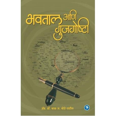 Bhavtal aani Gujagoshit - भवताल आणि गुजगोष्टी