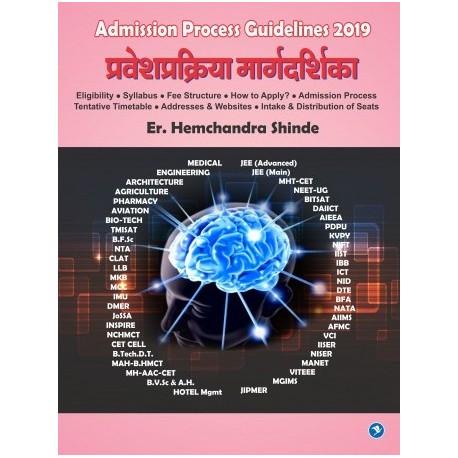 Admission Process 2019 - ऍडमिशन प्रोसेस 2019