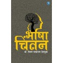 Bhashachintan - भाषाचिंतन