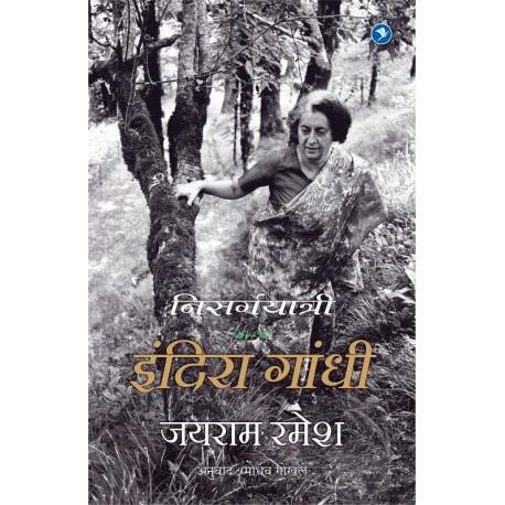 Indira Gandhi - A life in Nature - इंदिरा गांधी अ लाइफ इन नेचर