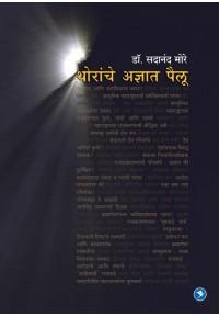 Thoranche Adnyat Pailu - थोरांचे अज्ञात पैलू