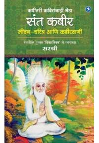 Sant Kabir Jeevan Charitra aani Kabirvaani - संत कबीर जीवन चरित्र आणि कबीरवाणी