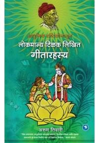 Adhunik Drishtikonatun Lokmanya Tilak Yanche Geetarahasya - आधुनिक द्रीष्टीकोनातून लोकमान्य टिळक यांचे गीतारहस्य