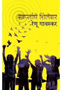 Swapnanche Shiledar - स्वप्नांचे शिलेदार