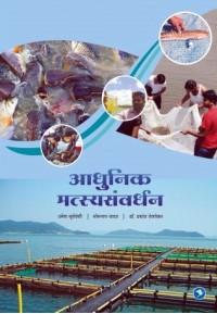 Aadhunik Matsya Samvardhan - आधुनिक मत्स्यसंवर्धन