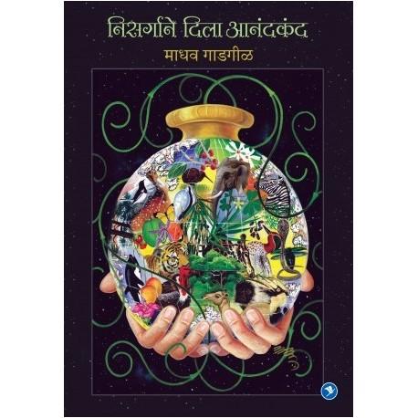 Nisrgane Dila Anandkand - निसर्गाने दिला आनंदकंद