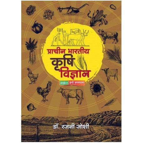 Pracheen Bhartiya Krushi Vidnyana - प्राचीन भारतीय कृषी विज्ञान