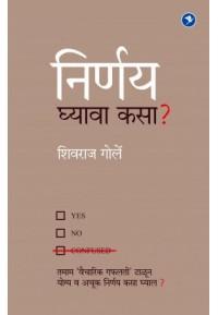 Nirnay ghyava kasa - निर्णय घ्यावा कसा