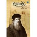 Leonardo ek Chitrakahani - लिओनार्डो एक चित्रकहाणी