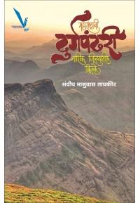 Maharashtrachi Durgpandhari Nashik Jilyatil Kille - महाराष्ट्राची दुर्गपंढरी नाशिक जिल्यातील किल्ले