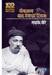 Lokmanya Bal Gangadhar Tilak - लोकमान्य बाळ गंगाधर टिळक