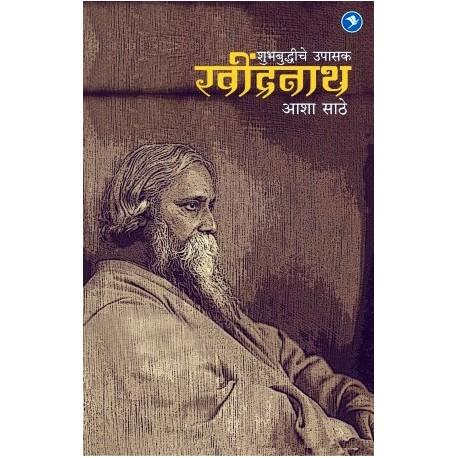 Rabindranath Tagore Shubhbudhiche upasak - रबिन्द्रनाथ टागोर शुभबुद्धीचे उपासक