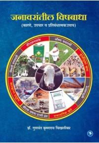 Janawarantil Vishbadha - जनावरांतील विषबाधा