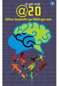 @ 20 : Vishichya Umbarthyavaril Yuva Pidhishi Samvad - @ 20 : विशीच्या उंबरठ्यावरील युवा पिढीशी संवाद