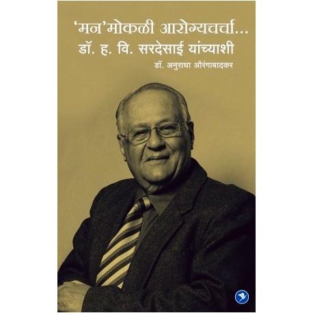 Manmokli Aarogyacharcha - मनमोकळी आरोग्यचर्चा